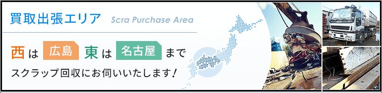 買取出張エリア 西は広島、東は名古屋までスクラップ回収にお伺いいたします! 出張回収無料!