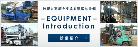 技術と実績を支える豊富な設備 EQUIPMENT Introduction
