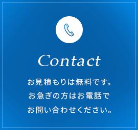 お見積もりは無料です。お急ぎの方はお電話でお問い合わせください。